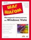 Наглядный самоучитель по Windows Vista