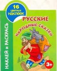 Наклей и раскрась. Русские народные сказки. 3+