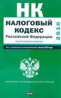 Налоговый кодекс Российской Федерации.Ч.1,2. Текст с изм.и доп. на 1 авг. 2010 г