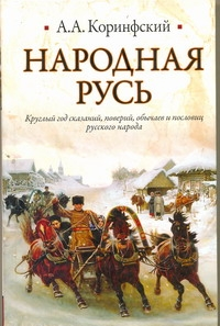 Народная Русь