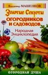 Народная энциклопедия. Золотые секреты огородников и садоводов