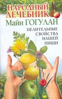 Народный лечебник Майи Гогулан