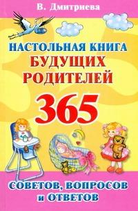 Настольная книга будущих родителей. 365 советов, вопросов и ответов