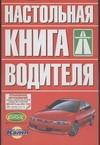 Настольная книга водителя