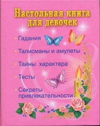 Настольная книга для девочек