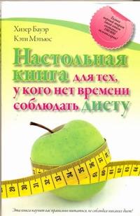 Настольная книга для тех, у кого нет времени соблюдать диету