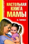 Настольная книга мамы
