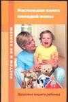 Настольная книга молодой мамы. Здоровье вашего ребенка