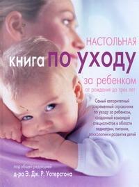 Настольная книга по уходу за ребенком от рождения до трех лет