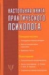 Настольная книга практического психолога
