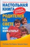 Настольная книга самых лучших родителей на свете. Как ими стать?