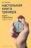 Настольная книга тренера