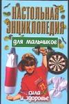 Настольная энциклопедия для мальчиков: Сила и здоровье