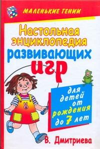 Настольная энциклопедия развивающих игр для детей от рождения до семи лет