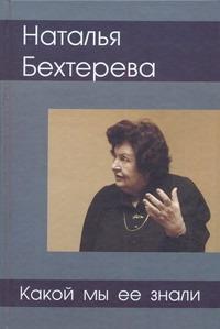 Наталья Бехтерева - какой мы ее знали