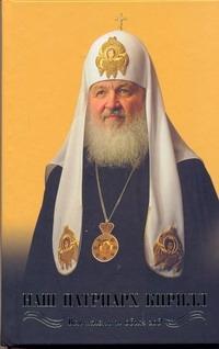 Наш Патриарх Кирилл. Вся жизнь и один год