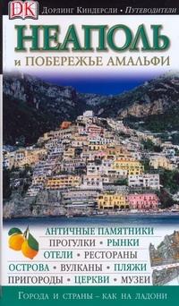 Неаполь и побережье Амальфи