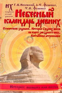 Небесный календарь древних