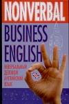 Невербальный деловой английский язык = Nonverbal Business English