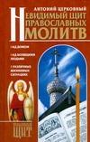Невидимый щит православных молитв