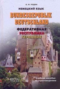 Немецкий язык. Bundesrepublic Deutschland. Федеративная Республика Германия