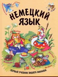 Немецкий язык. Первый учебник вашего малыша