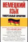 Немецкий язык. Универсальный справочник