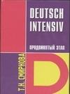Немецкий язык.Интенсивный курс. Продвинутый этап