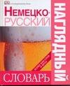 Немецко-русский наглядный словарь