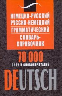 Немецко-русский, русско-немецкий грамматический словарь-справочник
