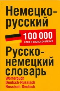 Немецко-русский.Русско-немецкий словарь