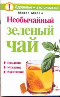 Необычайный зеленый чай