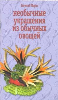 Необычные украшения из обычных овощей