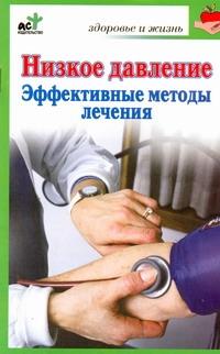 Низкое давление. Эффективные методы лечения