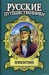 Никитин. Семь песен русского чужеземца