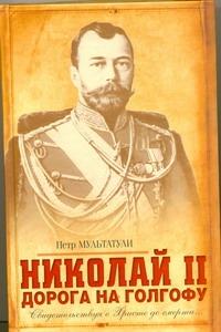 Николай II. Дорога на Голгофу