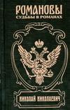 Николай Николаевич. Фельдмаршальский жезл