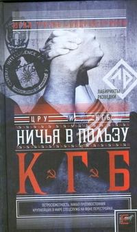 Ничья в пользу КГБ. Шпионская история