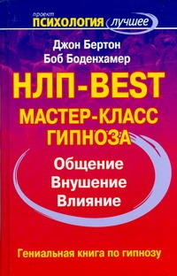 НЛП - BEST. Мастер-класс гипноза
