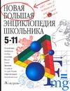 Новая большая энциклопедия школьника. 5-11 классы