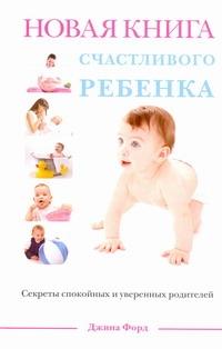 Новая книга счастливого ребенка