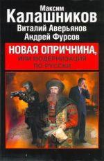 Новая опричнина, или Модернизация по-русски