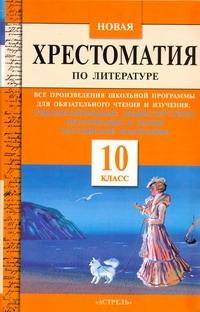 Новая хрестоматия по литературе. 10 класс