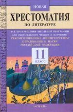 Новая хрестоматия по литературе. 11 класс