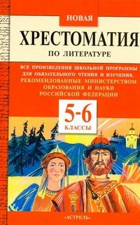 Новая хрестоматия по литературе. 5-6 классы