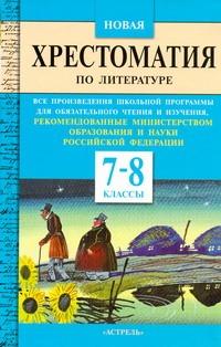 Новая хрестоматия по литературе. 7-8 классы
