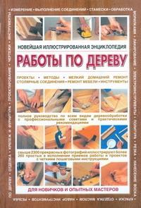 Новейшая иллюстрированная энциклопедия: работы по дереву