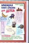 Новейшая книга списков для детей