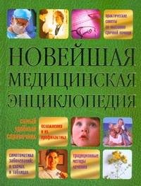 Новейшая медицинская энциклопедия