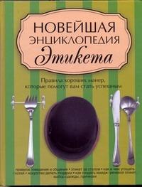 Новейшая энциклопедия  этикета